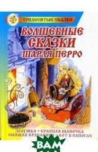 Купить Волшебные сказки Шарля Перро, Самовар, Перро Шарль, 978-5-9781-0740-1
