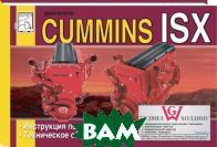 Купить Двигатели CUMMINS ISX Эксплуатация, тех. обслуживание, Диез, 5-902682-37-1