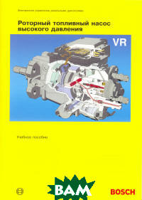 Роторный топливный насос высокого давления VR, Легион-Автодата, 5-88850-270-7  - купить со скидкой