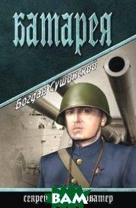 Купить Батарея (изд. 2013 г. ), ВЕЧЕ, Богдан Сушинский, 978-5-4444-0567-3