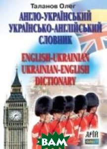 Англо-український, українсько-англійський словник. 35 тисяч слів