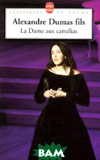 Купить La dame aux cam& 233;lias, Le Livre de Poche, Alexandre Dumas, 978-2-253-01184-2