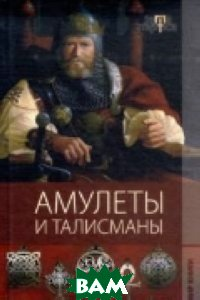 Амулеты и талисманы, Мир книги, Еникеева Г.М., 978-5-486-03458-9  - купить со скидкой