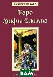 Таро Мифы Олимпа (Аввалон - Ло Скарабео) Донецк купить продать книги б у