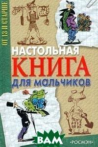 Купить Настольная книга для мальчиков, РОСМЭН, 5-353-00609-7