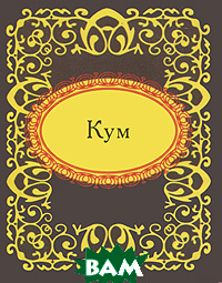 Купить Кум (миниатюрное издание), ФОЛИО, 978-966-03-5162-2