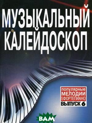 Музыкальный калейдоскоп. Популярные мелодии для фортепиано. Выпуск 6