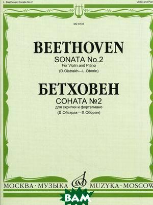 Купить Бетховен. Соната 2. Для скрипки и фортепиано, Музыка, 5-7140-0676-3