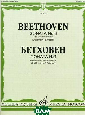 Купить Бетховен. Соната 3. Для скрипки и фортепиано, Музыка, 5-7140-0677-1