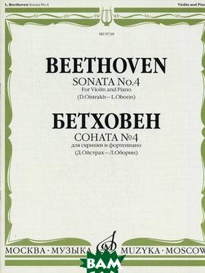 Купить Бетховен. Соната 4 для скрипки и фортепиано, Музыка, Людвиг ван Бетховен, 5-7140-0664-X