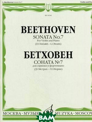 Купить Бетховен. Соната 7 для скрипки и фортепиано / Beethoven: Sonata 7 for Violin and Piano, Музыка, 5-7140-0665-8