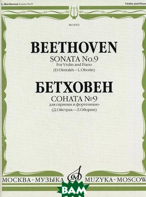 Купить Бетховен. Соната 9. Для скрипки и фортепиано, Музыка, 5-7140-0666-6