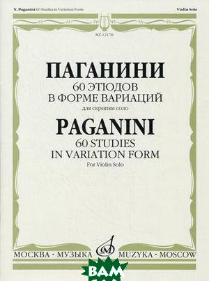 60 этюдов в форме вариаций. Для скрипки соло