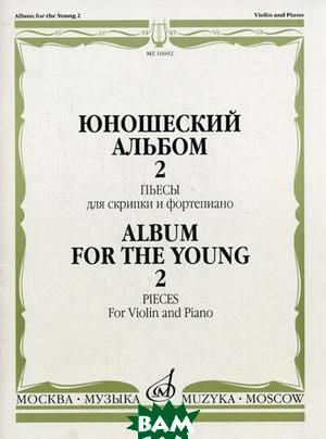 Купить Юношеский альбом-2. Пьесы для скрипки и фортепиано, Музыка, 978-5-7140-0643-2