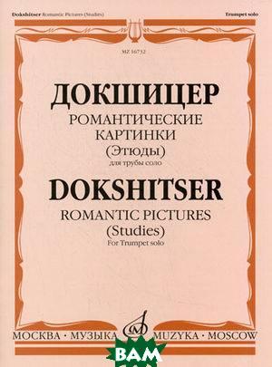 Романтические картинки. Для трубы соло. Этюды