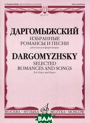 Купить Избранные романсы и песни. Для голоса и фортепиано, Музыка, Даргомыжский А., 5-7140-0850-2