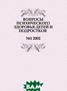 Вопросы психического здоровья детей и подростков 2002. 1