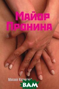 Майор Пронина