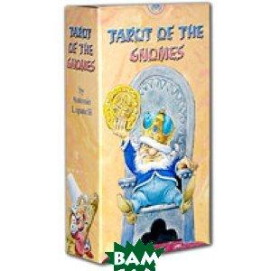 Купить Карты Таро Lo Scarabeo Таро Гномов, 78 карт, Аввалон - Ло Скарабео, Аллиего Пиетро, Лупателли Антонио, 978-5-94989-033-2