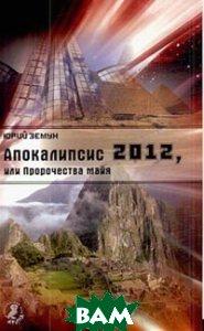 Купить Апокалипсис 2012, или Пророчества майя, Афина, Юрий Земун, 978-5-91271-061-2
