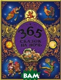 Купить Триста шестьдесят пять сказок на ночь: сонник кота Баюна, Оникс 21 век, Данкова Р.Е., 978-5-488-01350-6