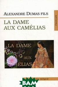 Купить Дама с камелиями (на французском языке), Юпитер-Интер, Юпитер-Импэкс, Дюма Александр (сын), 978-5-9542-0049-2