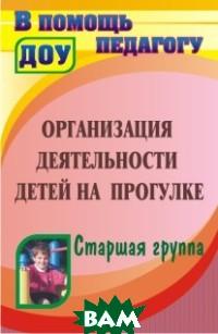 Купить Организация деятельности детей на прогулке. Старшая группа, Учитель, Кобзева Т.Г., 978-5-7057-5214-0