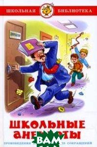 Купить Школьные анекдоты, Самовар, 978-5-9781-0629-9