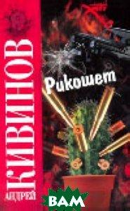 Купить Рикошет (изд. 2015 г. ), Неизвестный, Кивинов А., 978-5-367-03488-2