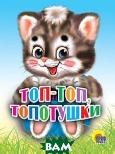 Купить Мал.Топ-Топ Топотушки, Неизвестный, 978-5-378-00660-1