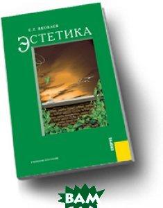 Купить Эстетика. Учебное пособие, КноРус, Яковлев Е.Г., 978-5-406-00493-7
