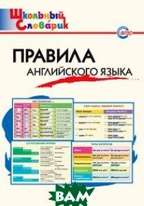 Купить Правила английского языка. ФГОС, ВАКО, Кулинич Г.Г., 978-5-408-04282-1