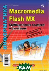 Купить Macromedia Flash MX. Компьютерная графика и анимация, Солон-Пресс, Капранова М., 978-5-91359-082-4