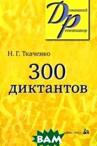 Купить 300 диктантов, Айрис-пресс, Ткаченко Н.Г., 978-5-8112-3344-1