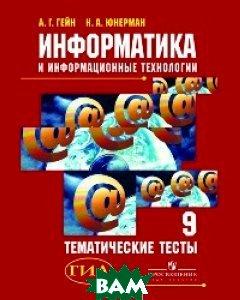 Информатика и информационные технологии. 9 класс. Тематические тесты
