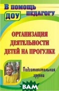 Купить Организация деятельности детей на прогулке. Подготовительная группа, Учитель, Кобзева Т.Г., 978-5-7057-2605-9