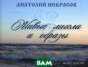 Купить Живые мысли и образы, АСТ, Некрасов А., 978-5-17-068580-6