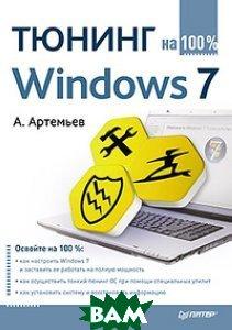 Купить Тюнинг Windows 7 на 100%, ПИТЕР, А. Артемьев, 978-5-49807-872-4