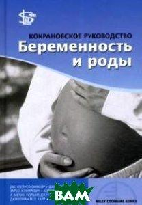 Купить Кокрановское рукоовдство. Беременность и роды, Логосфера, 978-5-98657-021-1