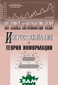 Купить Искусствознание и теория информации, КРАСАНД, Петров В.М., 978-5-396-00009-4
