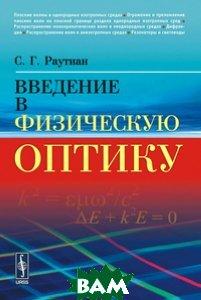 Купить Введение в физическую оптику, Либроком, Раутиан С.Г., 978-5-397-05280-1