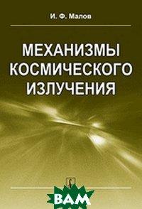 Механизмы космического излучения, URSS, Малов И.Ф., 978-5-397-06569-6  - купить со скидкой