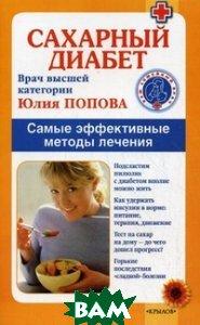 Купить Сахарный диабет. Самые эффективные методы лечения, Крылов, Попова Юлия Сергеевна, 978-5-9717-0699-1