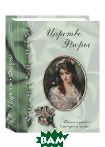 Царство Флоры. Цветы и деревья в легендах и мифах