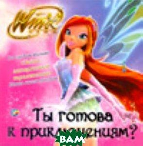Купить Winx club: Ты готова к приключениям?, АСТ, Астрель, 978-5-17-067839-6