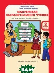 Купить Мастерская выразительного чтения. Читаем, слушаем, рассказываем. 2 класс. Рабочая тетрадь. В 2 частях. Часть 1, РОСТкнига, Синицын В. А., 978-5-905685-78-1