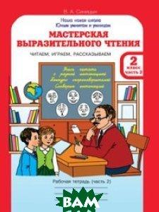 Купить Мастерская выразительного чтения. Читаем, слушаем, рассказываем. 2 класс. Рабочая тетрадь. В 2 частях. Часть 2, РОСТкнига, Синицын В. А., 978-5-905685-79-8