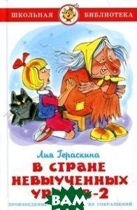 Купить В Стране невыученных уроков-2, Самовар, Лия Гераскина, 978-5-9781-0483-7