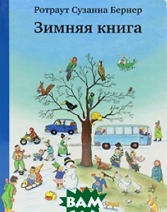 Купить Зимняя книга, Самокат, Ротраут Сузанна Бернер, 978-5-91759-512-2