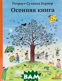 Купить Осенняя книга, Самокат, Бернер Ротраут Сузанна, 978-5-91759-388-3